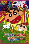 Crayon Shin-chan Movie 09: The Adult Empire Strikes Back