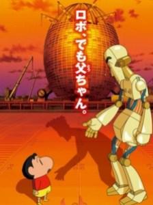 Crayon Shin-chan Movie 22: Gachinko! Gyakushuu no Robo To-chan