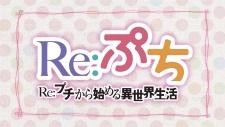 Re:Petit kara Hajimeru Isekai Seikatsu