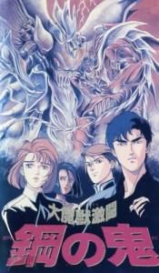 Daimajuu Gekitou Hagane no Oni OVA