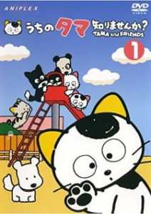 3 Choume no Tama: Uchi no Tama Shirimasen ka?