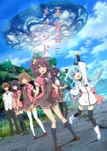 Sora no Method: Aru Shoujo no Kyuujitsu★