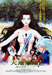 Tenchi Muyo Movie 3: Tenchi Forever