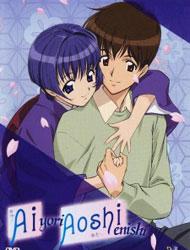 Ai Yori Aoshi: Enishi (Dub)