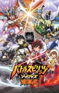 Battle Spirits: Sword Eyes Gekitouden