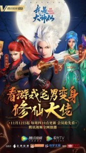 Da Shen Xian