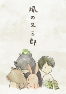 Kaze no Matasaburou (Movie)