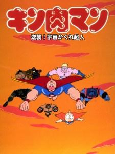 Kinnikuman: Gyakushuu! Uchuu Kakure Choujin