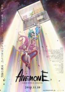 Koukyoushihen Eureka Seven Hi-Evolution 2: Anemone