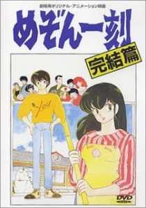 Maison Ikkoku: Final (1988)