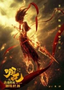 Nezha Zhi Mo Tong Jiang Shi