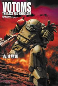Armored Trooper Votoms: The Last Red Shoulder