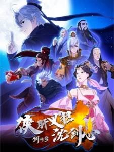 Xia Gan Yi Dan Shen Jianxin