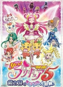 Yes Precure 5