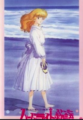 Harbor Light Monogatari: Fashion Lala yori Episode 1 English Subbed