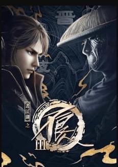 Hua Jiang Hu Zhi Bu Liang Ren 4rd Season Episode 12 English Subbed