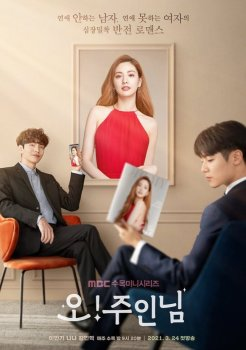 Oh My Ladylord Episode 14