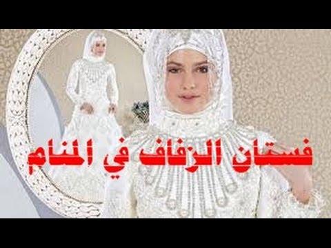 تفسير حلم العروس بالفستان الابيض ما هوا تفسير فستان الزفاف