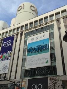 渋谷の欅ちゃん