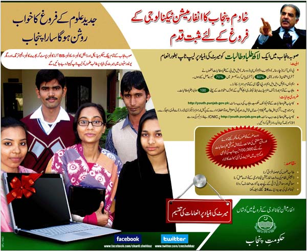 CM Shahbaz Sharif Free Laptop Scheme 2017 Announce For Punjab Matric Class Students Eligibility Criteria Application Submission Merit List 2016