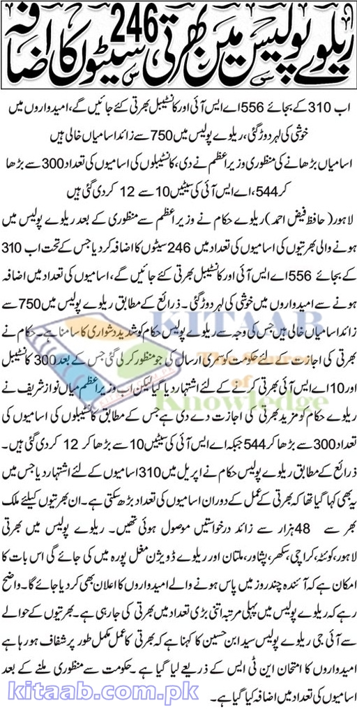 Pakistan Railway Police Jobs 2014 ASI Constable Selected Candidates Lists & Interview