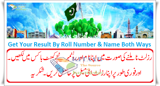 BISE All Punjab Inter Part 1st 2nd Year FA FSc 11th 12th Class Result 2016