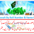 BISE All Punjab Inter Part 1st Year FA FSc 11th Class Result 2014