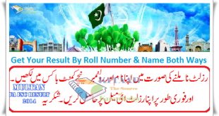 BISE Multan Board Inter FA FSc Result 2021 11th 12th Class by Roll Number & Name