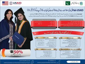PAK USAID Scholarship 2015 on Need Based Eligibility Application Merit Lists Online By HEC