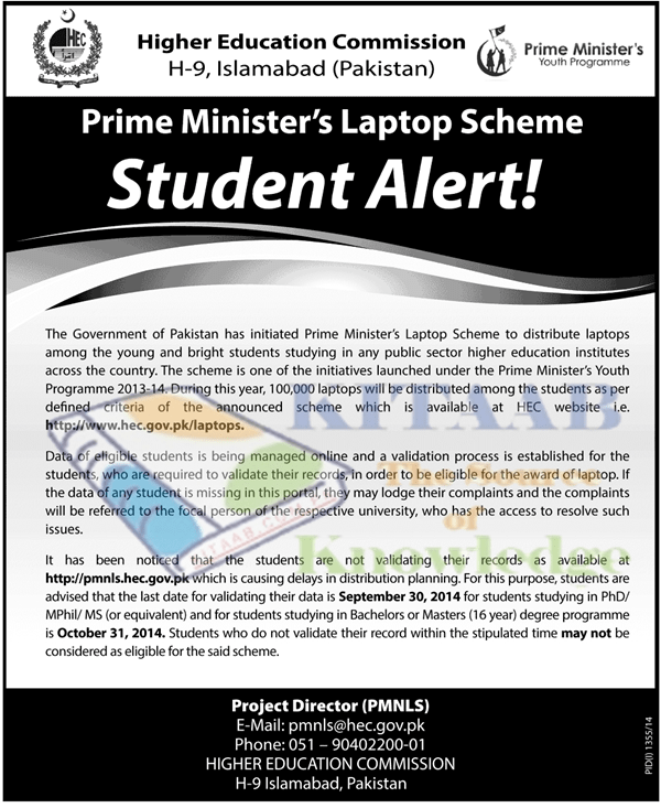 Prime Minister's Laptop Scheme 2015 Phase 2nd - 3rd HEC Selected Candidates Online Check Eligibility