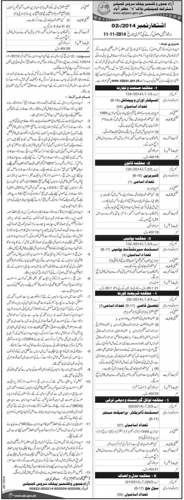 AJK PSC Jobs 2016 Eligibility Criteria Application Form Download Azad Jammu Kashmir