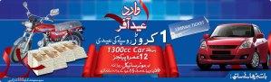 Warid Eid SMS Calls Packages 2014 Bundles Offers