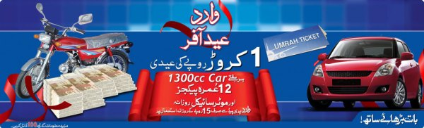 Warid Eid SMS Calls Packages 2014 Bundles Offers