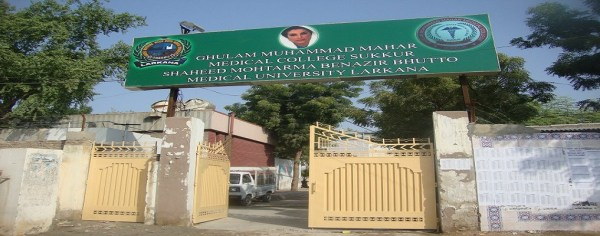 Ghulam Mohammad Maher Medical College Sukkur Admission 2021 MBBS BDS