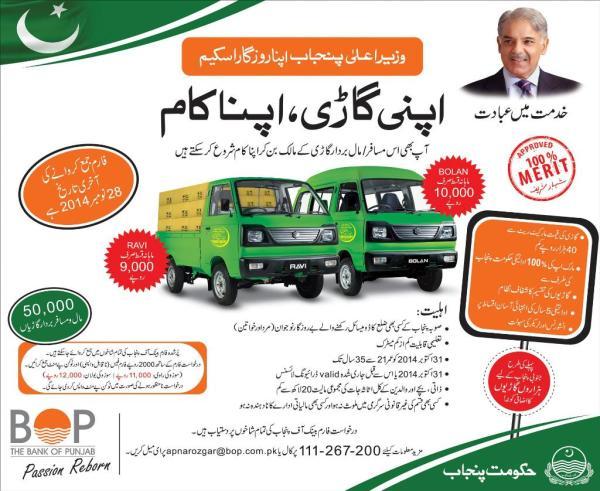 CM Apna Rozgar Scheme Suzuki Ravi Pickup Bolan Price & Monthly Installment Application Form Download