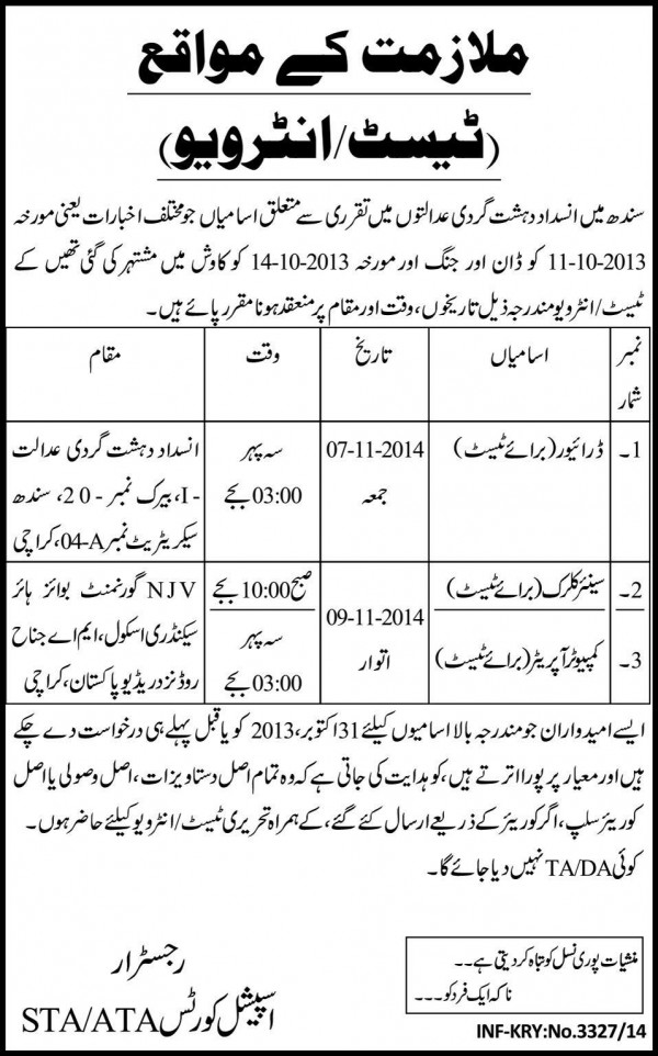 Sindh Police Anti Terrorism Jobs 2017 Sindh Police Anti Terrorism Jobs 2017 Written Test Interview Date Court Driver Senior Clerk Computer Operator