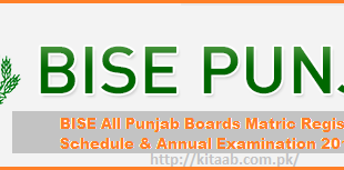 Punjab Matric 10th Class Result 2021 Announced For All Boards