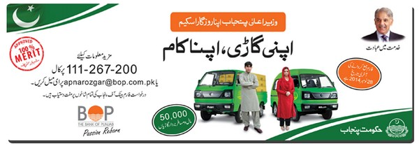 Bank of Punjab BOP Apna Rozgar Scheme 2014 Bolan & Ravi Taxi Loan Details