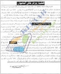 District & Sessions Court Bhakkar Jobs 2014-15 NTS Application Form Eligibility Last Date