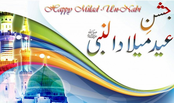 Eid Milad un Nabi 2016 Greetings SMS Quotes and Messages