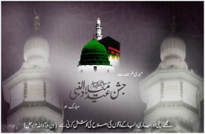 Eid Milad un Nabi 2016 Wallpapers Picture and Images Download