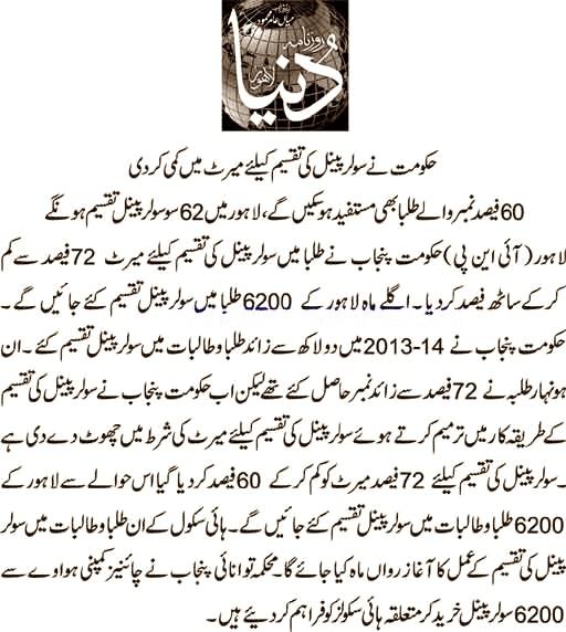 CM Punjab Solar Panel Ujala Scheme 2021 for Matric Students Apply Eligibility Dates