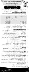Pakistan Rangers Headquarter Sindh Jobs 2015 Soldier General and Cook Written Test Form