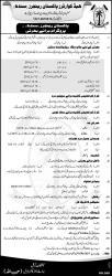 Pakistan Rangers Headquarter Sindh Jobs 2015 Soldier General and Cook Written Test Form