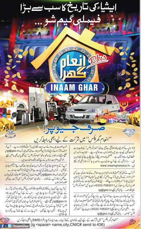 Inaam Ghar Plus 2017 Free Online Registration and Passes Tickets Just SMS or Comment For Joining