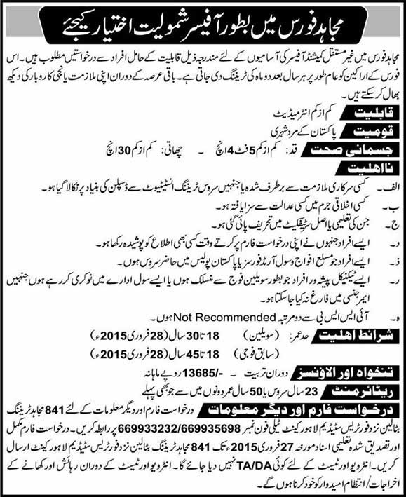 Latest Jobs 2015 Mujahid Force 880 Battalion Application Form Eligibility Criteria