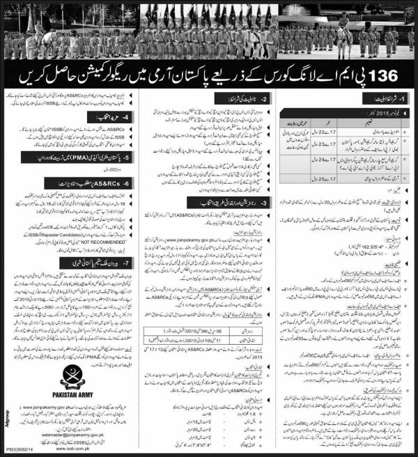 Join Pak Army 2017 Through 136 PMA Long Course Registration Online Status ISSB Test Call Letter