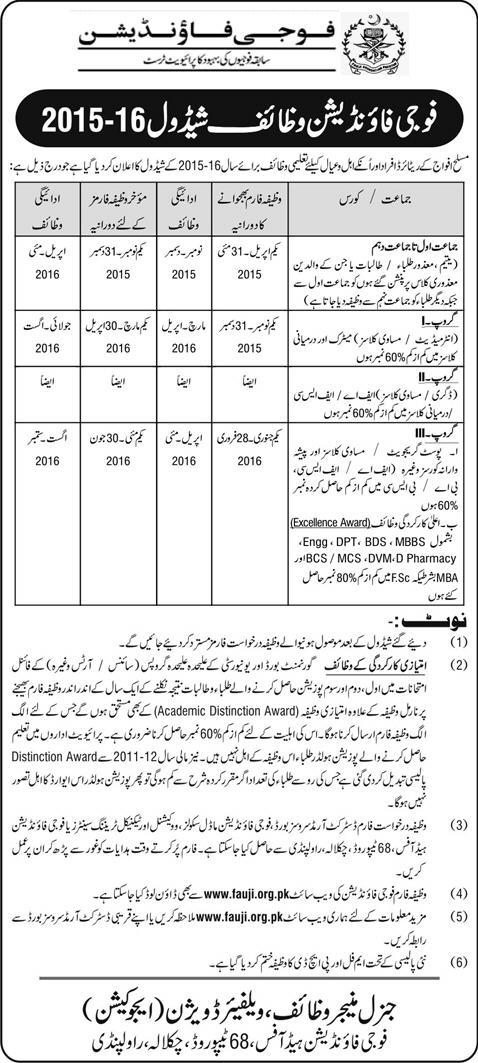 Fauji Foundation Scholarships 2015-16 Schedule For Matric Inter Bachelor and Masters