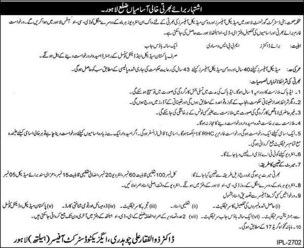 Health Department Jobs 2015 City District Lahore Medical Officers Male/Female Written Test and Interviews