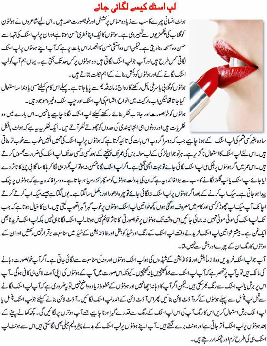 Tips How to Apply Lipstick and Foundation Urdu/English